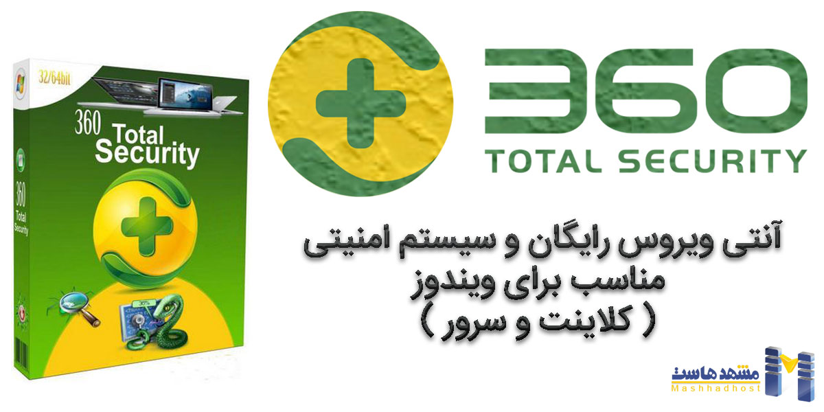 360_total_security