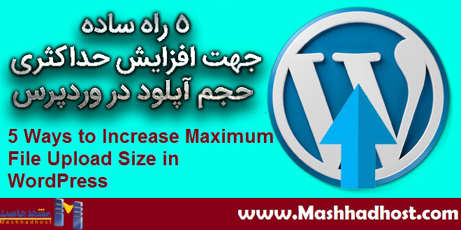 Increase_images_size_wordpress